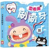 我長大了:忍者兔刷刷牙【硬頁厚紙書,掃QR Code 聽刷牙歌】