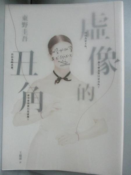 【書寶二手書T7/翻譯小說_FUU】虛像的丑角_Akira Higashino