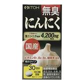 ITOH 井藤 日本無臭大蒜錠 90粒【瑞昌藥局】017281