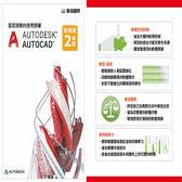 Autodesk AutoCAD 2018 二年版電子授權 PKC 金鑰卡