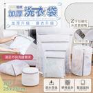 加厚粗網細網洗衣袋 丸子25x25cm Z字形網孔 洗衣網 洗護袋【AF0205】《約翰家庭百貨