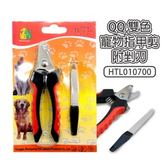 【QQ】雙色寵物指甲剪附剉刀 【犬貓可用】HTL010700(J003O02)