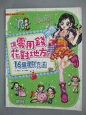 【書寶二手書T2/少年童書_ZBV】讓零用錢花對地方的16個理財方法_崔東仁
