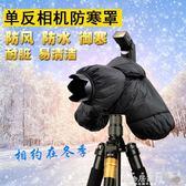 相機防寒罩 單反攝影防寒罩佳能尼康索尼賓得相機防雨套雪鄉羽絨隔音保暖手套【美物居家館】
