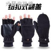 男手套男式成人大學生冬季保暖露翻蓋包指半指手指手套兩用 米蘭潮鞋館