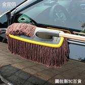 汽車撣子蠟拖車用擦車拖把洗車刷清潔除塵蠟刷掃灰不銹鋼灰塵刷子 QM圖拉斯3C百貨