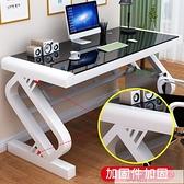 電腦桌台式家用帶鍵盤托辦公桌臥室簡約書桌鋼化玻璃寫字桌經濟型  夏季新品 YTL