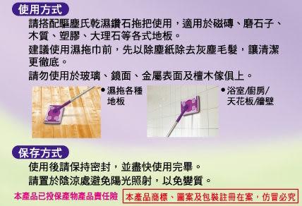 驅塵氏潔淨抗菌濕拖巾系列(12張)