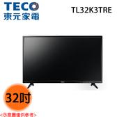【TECO東元】32吋 FHD IPS低藍光液晶電視 TL32K3TRE 送貨到府