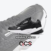 【六折特賣】adidas 休閒鞋 Falcon W 黑 白 女鞋 老爹鞋 運動鞋 【ACS】 FV9033