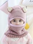 寶寶帽子秋冬季嬰兒保暖針織帽男女兒童圍脖一體毛線帽護耳防風帽 歌莉婭