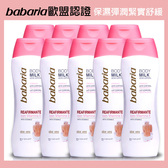 (超值9入)西班牙babaria緊緻護膚身體乳液500ml