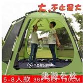 帳篷戶外野營加厚全自動速開野外5-8人露營裝備用品防暴雨大賬蓬 aj15574【美鞋公社】