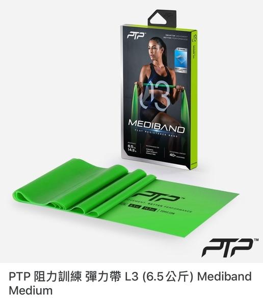 【線上體育】PTP彈力帶 L3 (6.5公斤) PP-MB3001
