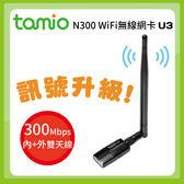 塔米歐 tamio U3 USB無線網卡