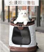 貓包便攜出行雙肩包狗狗外帶外出背包網紅水桶包寵物貓咪太空艙 交換禮物  YYS