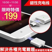 【Love Shop】新一代micro 手機磁性線/磁吸線 磁充線 強力磁鐵 三星磁吸線 htc/小米 SONY傳輸線