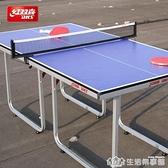 喜乒乓球桌兒童迷你型小號家用T919室內小型乒乓球台可摺疊式 NMS生活樂事館