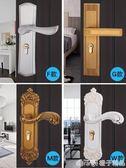 門鎖室內臥室房門鎖通用型衛生間實木門把手鎖具家用室內門鎖套裝  橙子精品