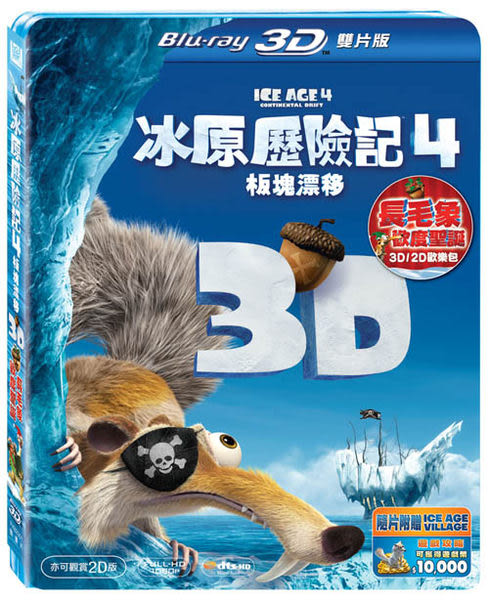 冰原歷險記 4+長毛象歡度聖誕3D/2D 雙片版 BD藍光 (音樂影片購)
