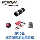 POSMA 高爾夫迷你單筒測距儀 套組 GF100S