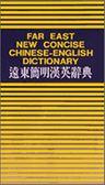 (二手書)遠東簡明漢英辭典
