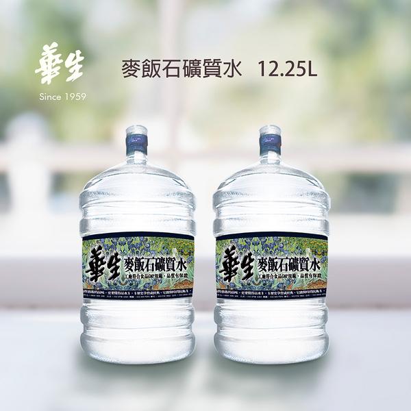 桶裝水 麥飯石礦質水 桶裝水 12.25公升 全台宅配