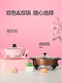 電火鍋 韓式多功能家用電熱鍋 不粘鍋 學生小火鍋 電煮鍋