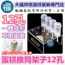 韓國PUSH CAKE【12孔推筒蛋糕架...