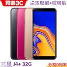 三星 Galaxy J4+ 雙卡手機 送 空壓殼+玻璃保護貼 分期0利率 samsung J415