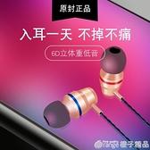 耳機入耳式原裝正品有線男女通用手機圓孔耳塞重低音運動跑步線控K歌6s適用iPhone『璐璐』