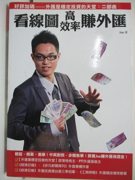 【書寶二手書T4/投資_ATB】看線圖高效率賺外匯-外匯是穩定投資的天堂二部曲_Joe