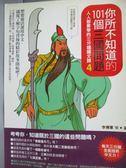 【書寶二手書T6/歷史_YGC】你所不知道的101個三國問題_李傳軍等