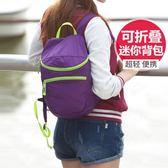 可折疊雙肩包輕便攜女小迷你防水旅行皮膚包超輕超薄運動戶外背包   居家物語