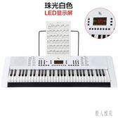 電子琴61鍵成人初學兒童入門級仿鋼琴鍵學生教學初學用琴 DJ7162【宅男時代城】