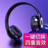 無線耳機頭戴式藍牙重低音音樂帶麥電腦游戲運動耳麥插卡可線控FM 艾尚旗艦店