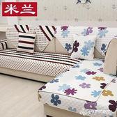 沙發墊四季定做通用防滑布藝坐墊簡約現代歐式沙發套非萬能全包罩  Cocoa