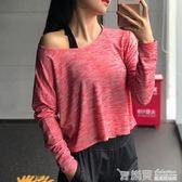 嵐紋寬鬆運動罩衫女跑步速干衣瑜伽健身服輕薄長袖上衣運動T恤女