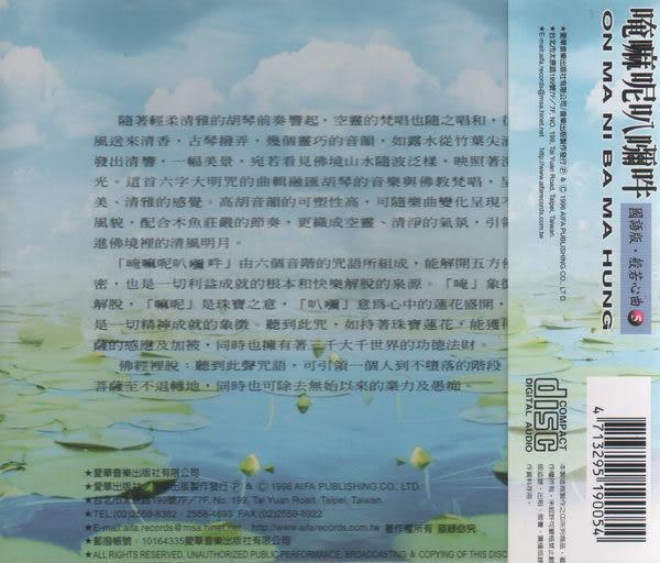 唵嘛呢叭咪吽 國語版 般若心曲 5  CD 莊嚴 清淨 自然 寧靜 觀世音 (音樂影片購)