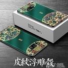 愛絢三星s10手機殼中國風s8 保護套note8皮s9plus全包s10 防摔s8超薄note9 夏季新品