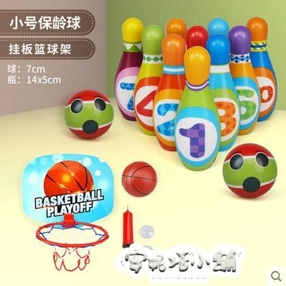 保齡球玩具幼兒園套裝運動實心親子寶寶環保兒童室內球類互動游戲 夏季特惠