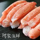 【阿家海鮮】日本雙子星蟹味棒 (500g±10%/包)