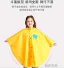 兒童雨衣女童寶寶親子雨披斗篷式幼兒園小孩小學生書包位男童雨衣 【全館免運】