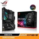 【ASUS 華碩】ROG Strix X570-F Gaming 主機板