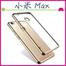 Xiaomi 小米 Max 6.44吋 電鍍邊軟殼手機套 TPU背蓋 透明保護殼 全包邊手機殼 矽膠保護套 輕薄後殼