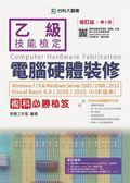 (二手書)乙級電腦硬體裝修術科必勝秘笈Windows 7/8 & Windows Server 2003/20..