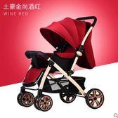 嬰兒推車可坐可躺輕便摺疊0/1-3歲寶寶兒童簡易便攜式小孩手推車