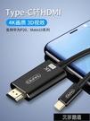 同屏器 Type-C轉HDMI線適用華為Mate10P20pro投屏器三星S8/S9te8榮耀