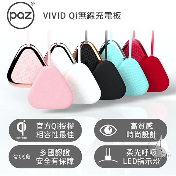 【A Shop】PAZ VIVID Qi無線充電板