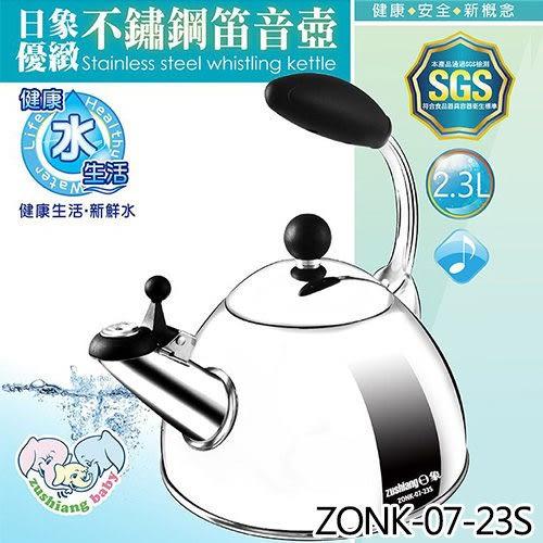 【Zushiang 日象】ZONK-07-23S 2.3公升優緻不鏽鋼笛音壺【全新原廠公司貨】